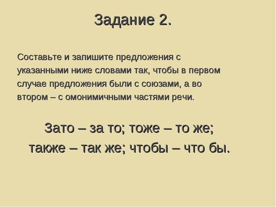 Задание 2. Составьте и запишите предложения с указанными ниже словами так, чт...