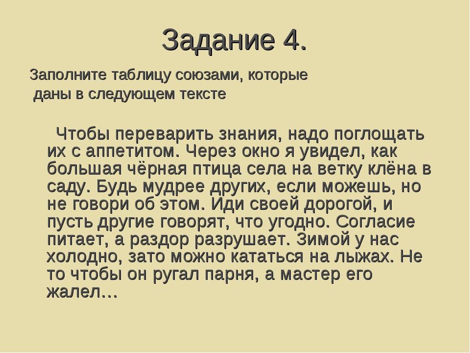 Задание 4. Заполните таблицу союзами, которые даны в следующем тексте Чтобы п...
