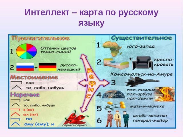 Интеллект – карта по русскому языку