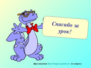 Спасибо за урок! Брахмагупта http://images.yandex.ru по запросу