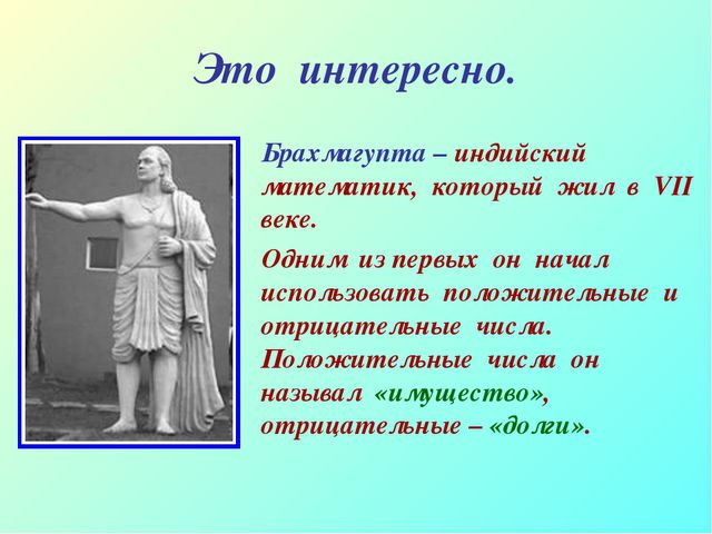 Это интересно. Брахмагупта – индийский математик, который жил в VII веке. Одн...