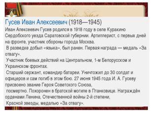 Гусев Иван Алексеевич(1918—1945) Иван Алексеевич Гусев родился в 1918 году в
