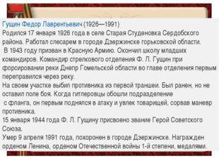 Гущин Федор Лаврентьевич(1926—1991) Родился 17 января 1926 года в селе Стара
