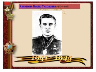 Калинкин Борис Тихонович(1913—1945)