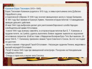 Калинкин Борис Тихонович(1913—1945) Борис Тихонович Калинкин родился в 1913