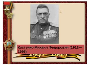 Костенко Михаил Федорович (1912—1995)