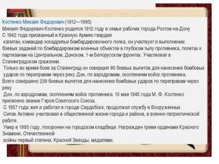 Костенко Михаил Федорович(1912—1995) Михаил Федорович Костенко родился 1912