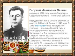 Георгий Иванович Лашин родился в 1920 году в селе Секретарка Сердобского райо