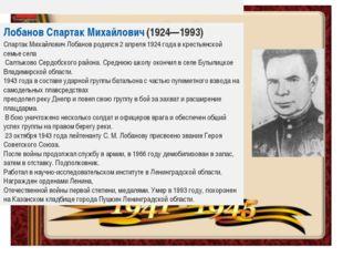 Лобанов Спартак Михайлович(1924—1993) Спартак Михайлович Лобанов родился 2