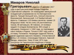 Макаров Николай Григорьевич родился 25 декабря 1917 года в крестьянской семь