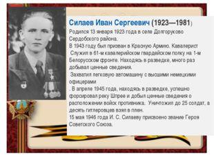Силаев Иван Сергеевич(1923—1981) Родился 13 января 1923 года в селе Долгорук