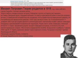 Макаров Николай Григорьевич(1917—1974) Николай Макаров Григорьевич родился