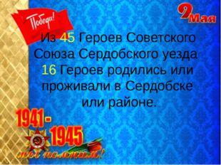 Из 45 Героев Советского Союза Сердобского уезда 16 Героев родились или прожи