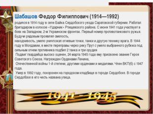 Шабашов Федор Филиппович(1914—1992) родился в 1914 году в селе Байка Сердоб