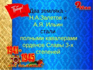 Два земляка - Н.А.Залетов и А.Я. Ильин стали полными кавалерами орденов Славы