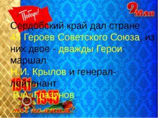 Сердобский край дал стране 45 Героев Советского Союза, из них двое - дважды Г
