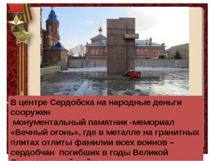 В центре Сердобска на народные деньги сооружен монументальный памятник -мемор