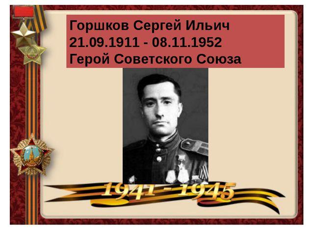 Горшков Сергей Ильич 21.09.1911 - 08.11.1952 Герой Советского Союза