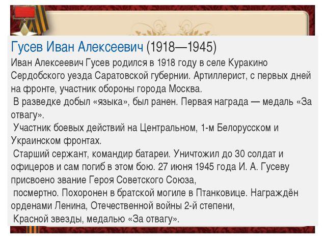 Гусев Иван Алексеевич(1918—1945) Иван Алексеевич Гусев родился в 1918 году в...