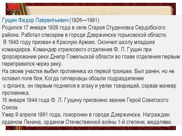 Гущин Федор Лаврентьевич(1926—1991) Родился 17 января 1926 года в селе Стара...
