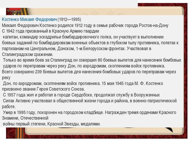 Костенко Михаил Федорович(1912—1995) Михаил Федорович Костенко родился 1912...