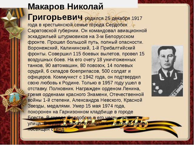 Макаров Николай Григорьевич родился 25 декабря 1917 года в крестьянской семь...