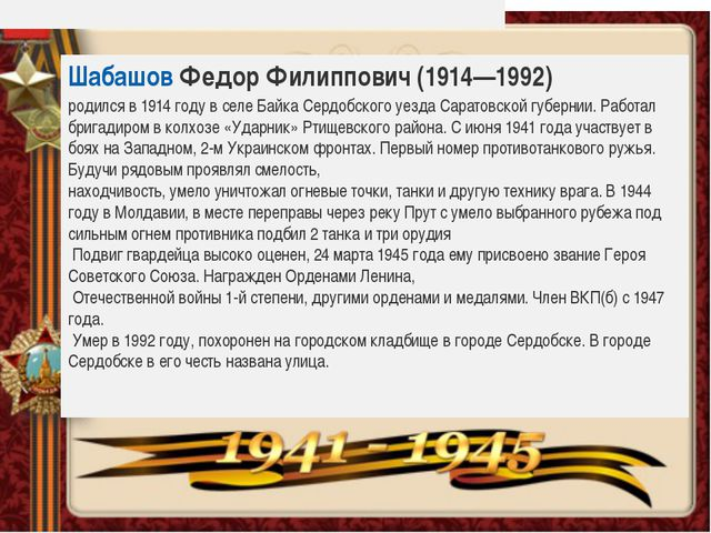 Шабашов Федор Филиппович(1914—1992) родился в 1914 году в селе Байка Сердоб...