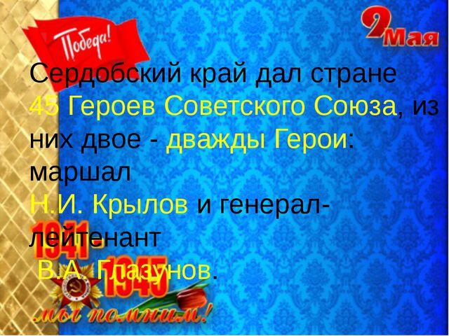 Сердобский край дал стране 45 Героев Советского Союза, из них двое - дважды Г...