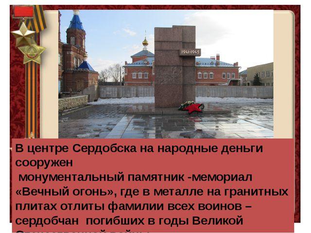 В центре Сердобска на народные деньги сооружен монументальный памятник -мемор...