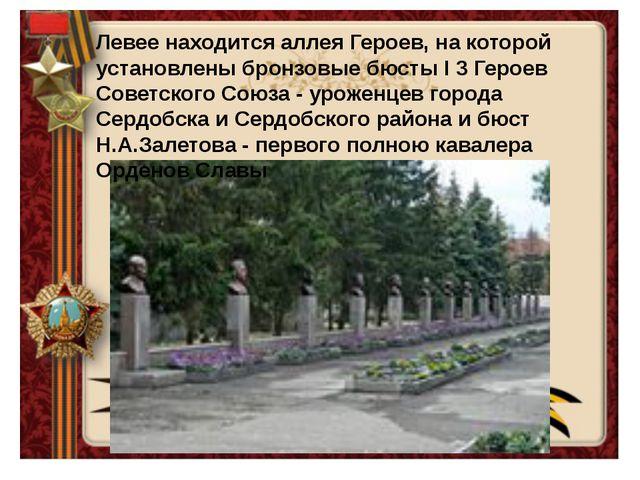 Левее находится аллея Героев, на которой установлены бронзовые бюсты I 3 Геро...