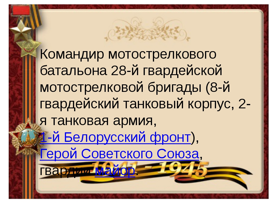 Командир мотострелкового батальона 28-й гвардейской мотострелковой бригады (8...