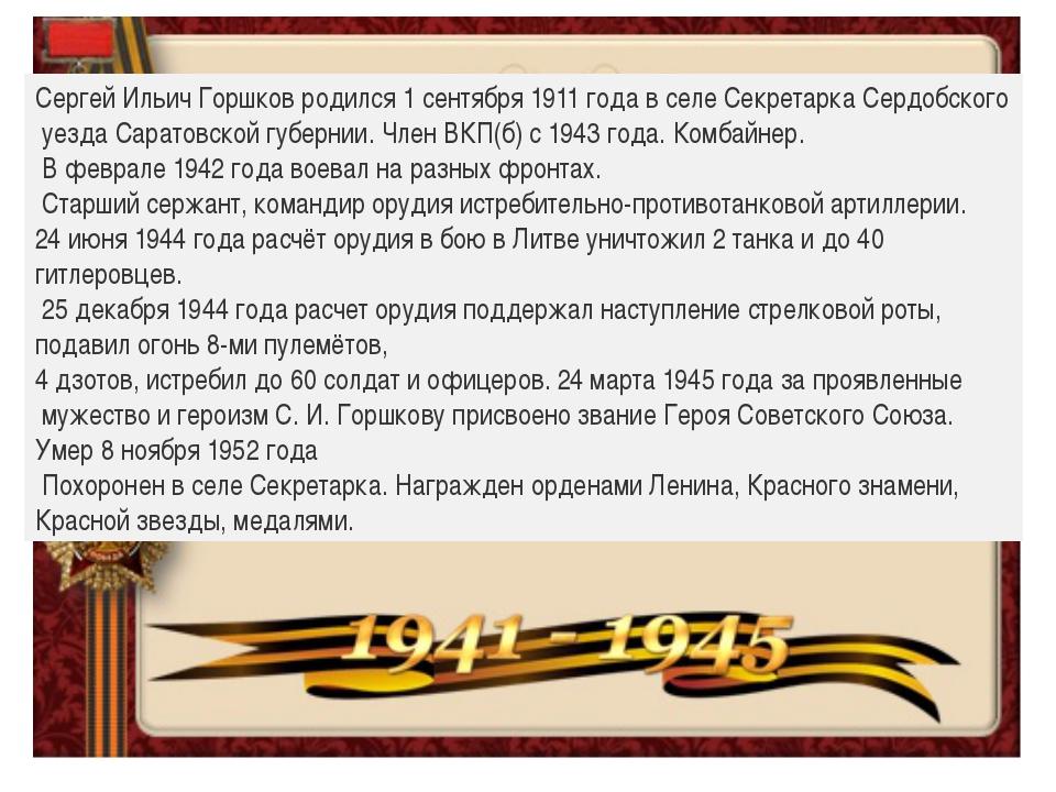 Сергей Ильич Горшков родился 1 сентября 1911 года в селе Секретарка Сердобско...