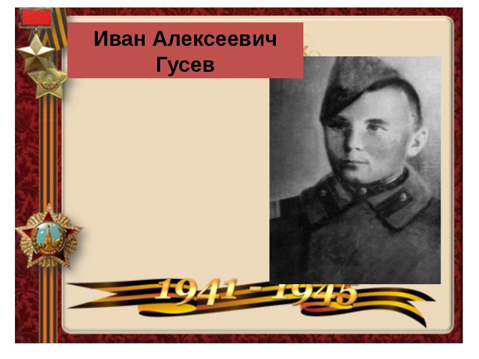 Иван Алексеевич Гусев