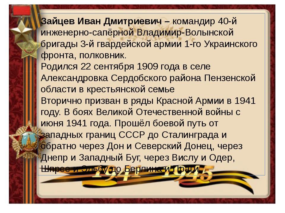 Зайцев Иван Дмитриевич – командир 40-й инженерно-сапёрной Владимир-Волынской...
