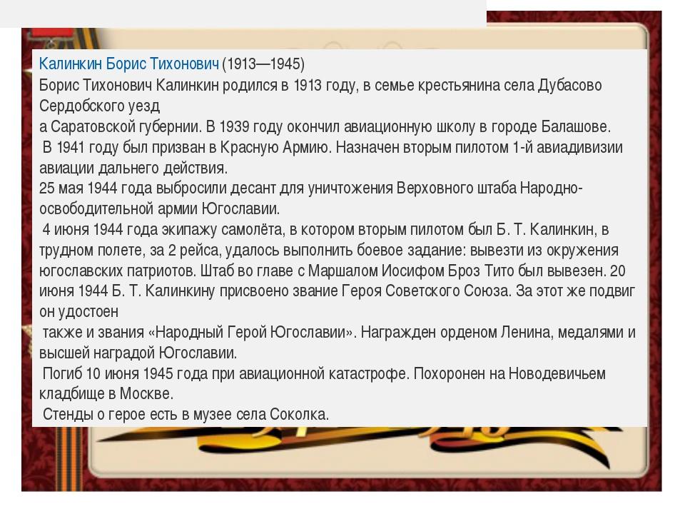 Калинкин Борис Тихонович(1913—1945) Борис Тихонович Калинкин родился в 1913...