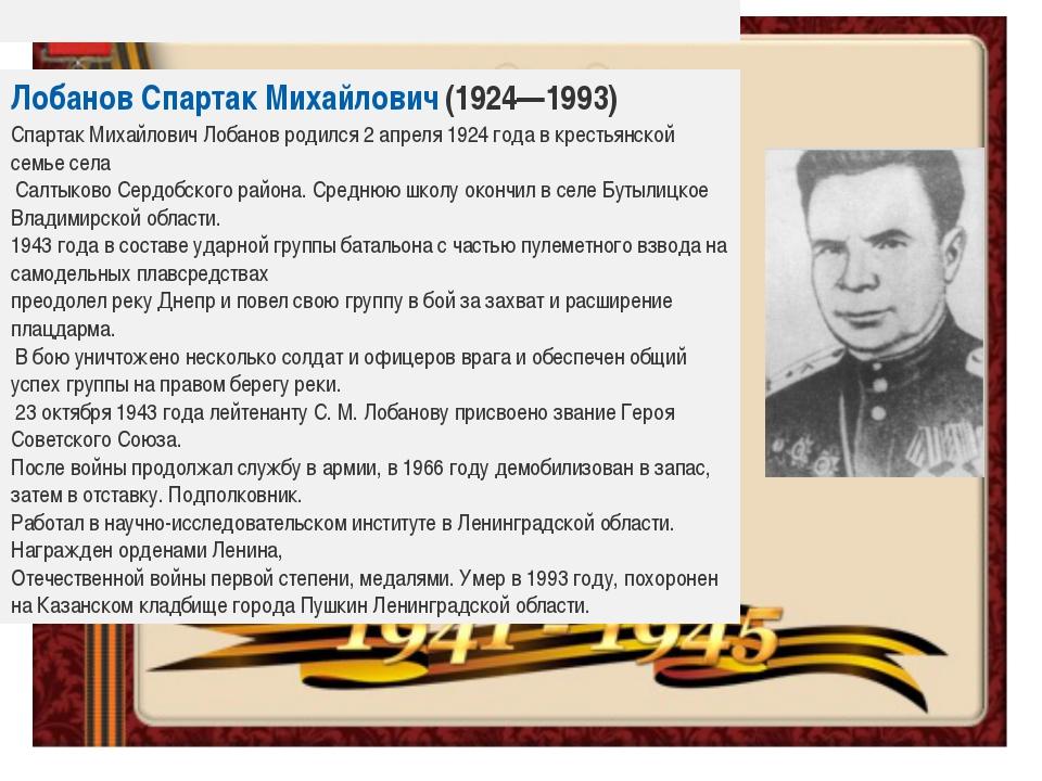 Лобанов Спартак Михайлович(1924—1993) Спартак Михайлович Лобанов родился 2...
