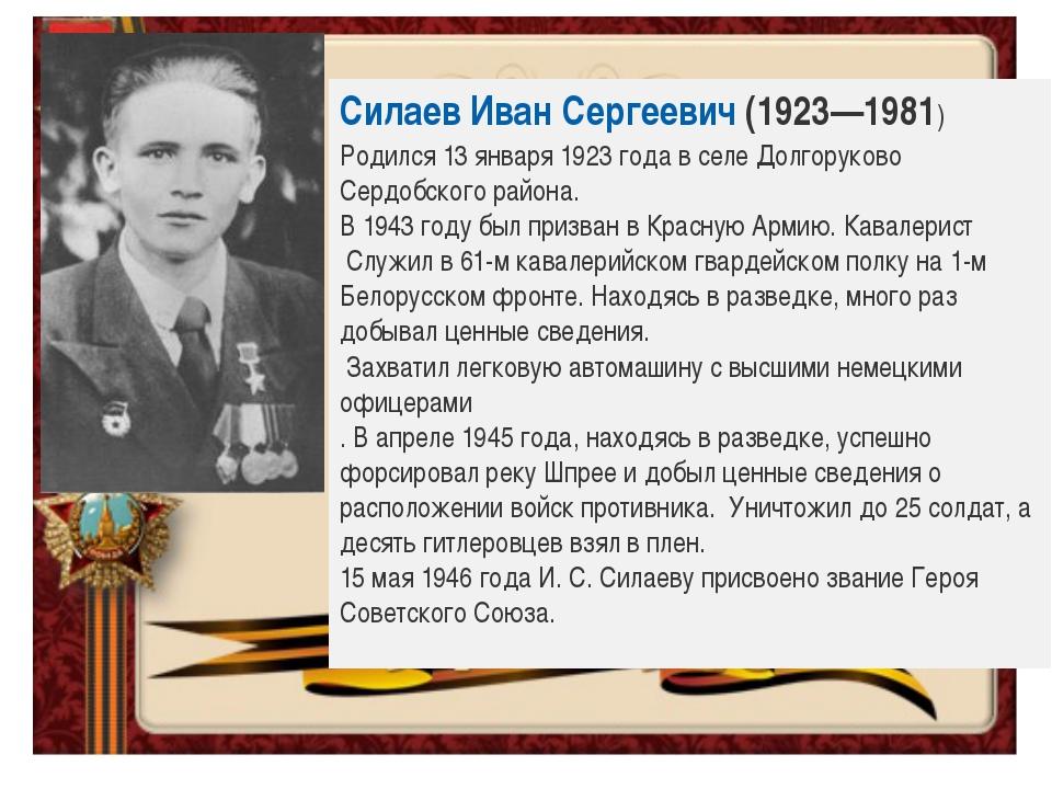 Силаев Иван Сергеевич(1923—1981) Родился 13 января 1923 года в селе Долгорук...