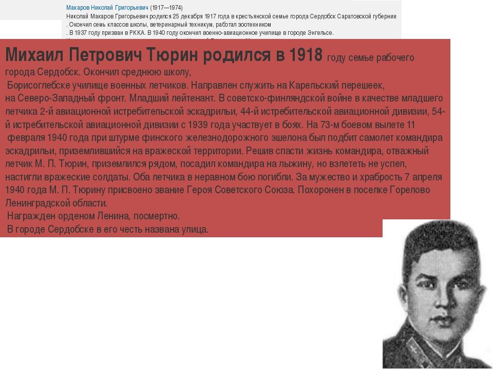 Макаров Николай Григорьевич(1917—1974) Николай Макаров Григорьевич родился...