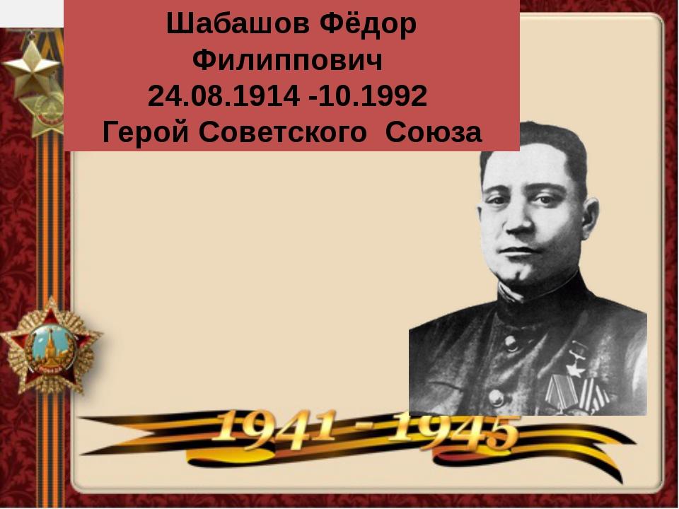 ШабашовФёдор Филиппович 24.08.1914 -10.1992 Герой Советского Союза