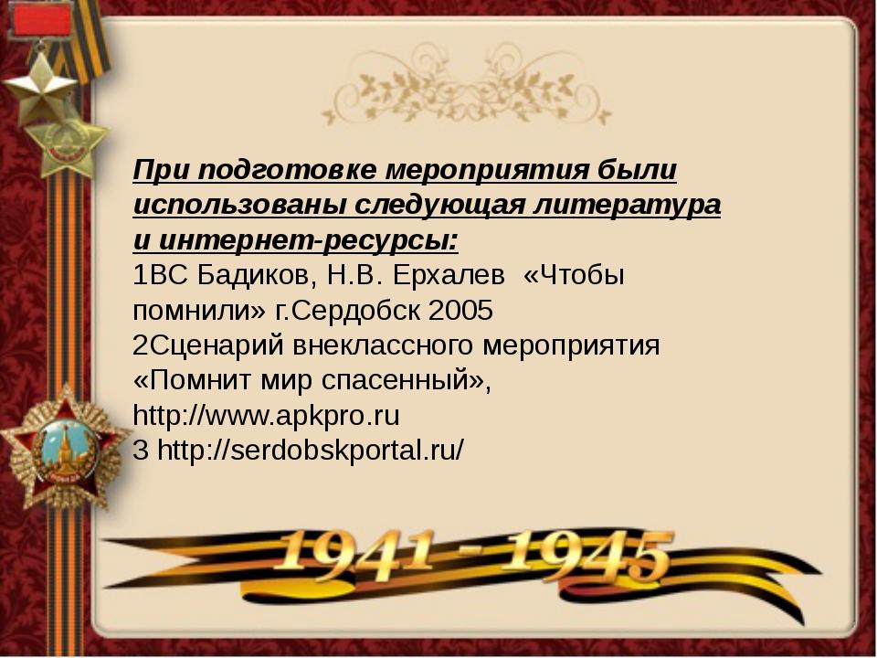При подготовке мероприятия были использованы следующая литература и интернет...