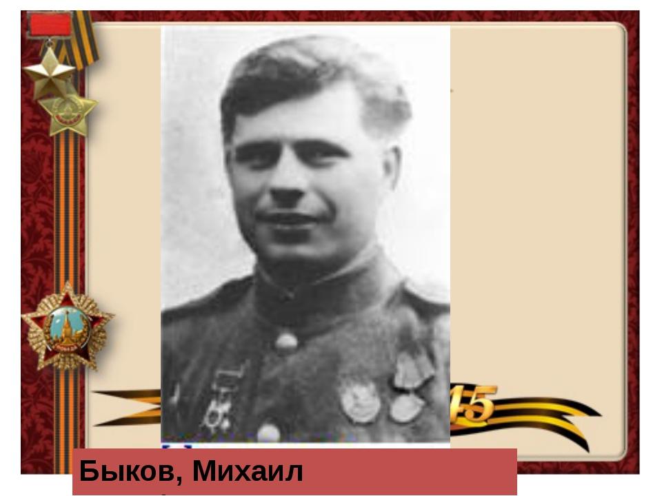 Быков, Михаил Никифорович