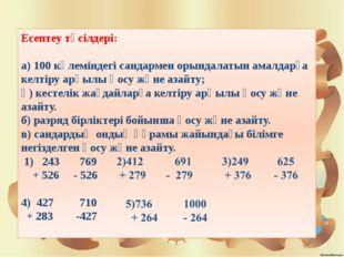 Есептеу тәсілдері: а) 100 көлеміндегі сандармен орындалатын амалдарға келтіру