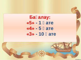 Бағалау: «5» - 1 қате «4» - 5 қате «3» - 10 қате