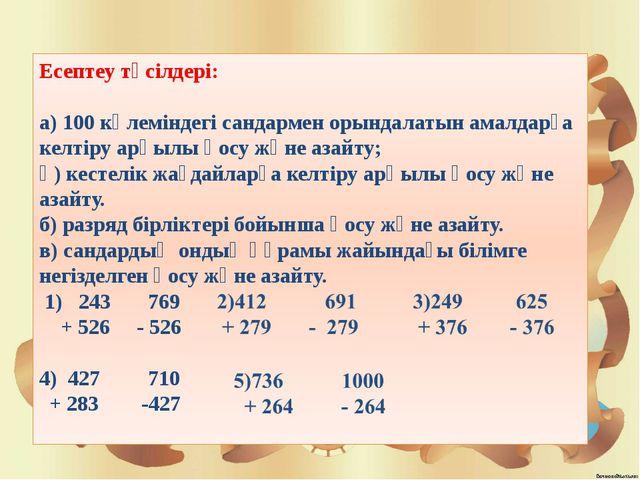 Есептеу тәсілдері: а) 100 көлеміндегі сандармен орындалатын амалдарға келтіру...