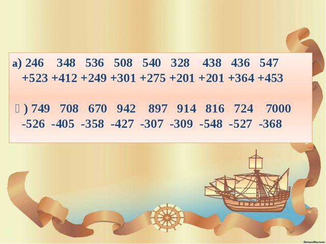 а) 246 348 536 508 540 328 438 436 547 +523 +412 +249 +301 +275 +201 +201 +36...