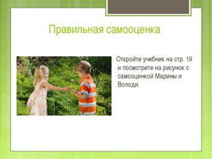 Правильная самооценка Откройте учебник на стр. 19 и посмотрите на рисунок с с
