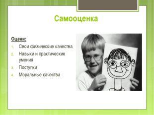 Самооценка Оцени: Свои физические качества Навыки и практические умения Посту
