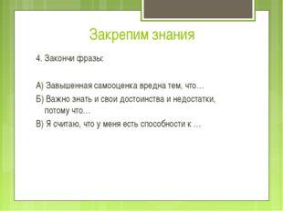 Закрепим знания 4. Закончи фразы: А) Завышенная самооценка вредна тем, что… Б