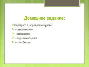 Домашнее задание: Параграф 2, определения урока: - самопознание - самооценка