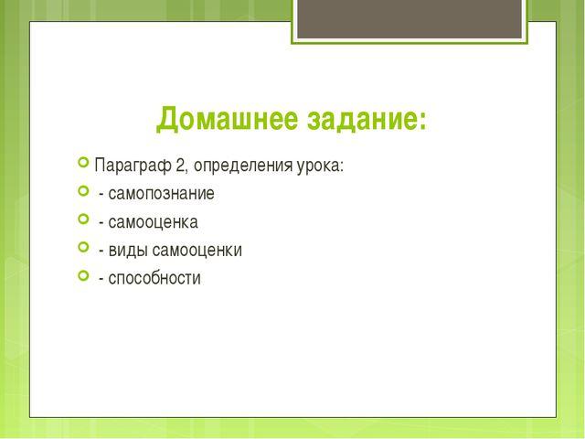 Домашнее задание: Параграф 2, определения урока: - самопознание - самооценка...